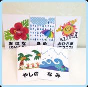 ハワイアンリトミック、教具、カード