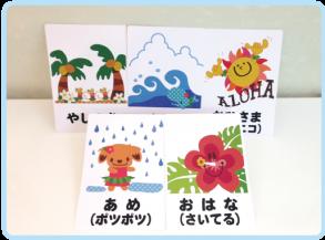 ハワイアンリトミック、絵カード、教具
